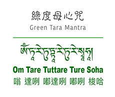 green_tara.jpg