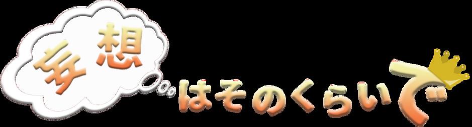 妄そのロゴ17.png
