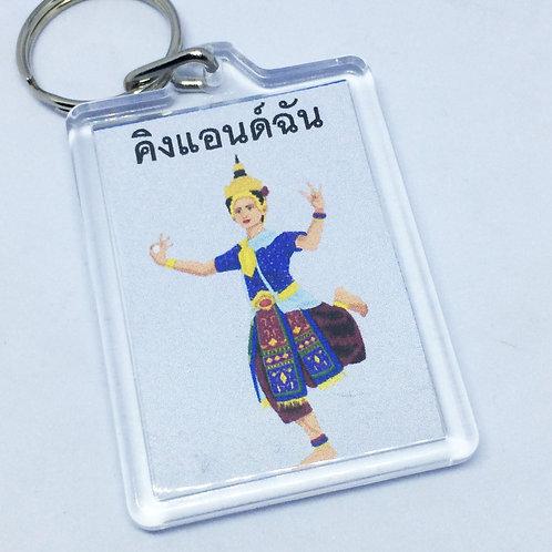 King & I Thai Dancer Double Sided Keyring