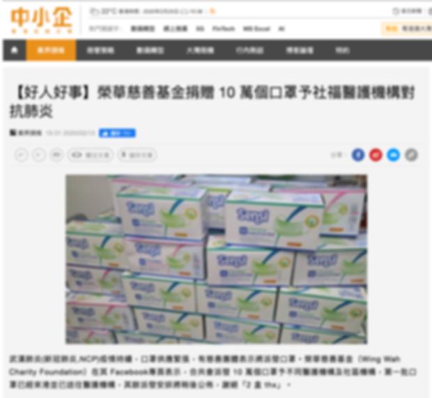 香港經濟日報-榮華慈善基金捐贈 10 萬個口罩予社福醫護機構對抗肺炎.png