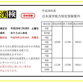 2017/1/28漢検☆申込締切2016/12/19