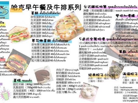住泰國還不少台灣餐食 | 過泰爽🤭