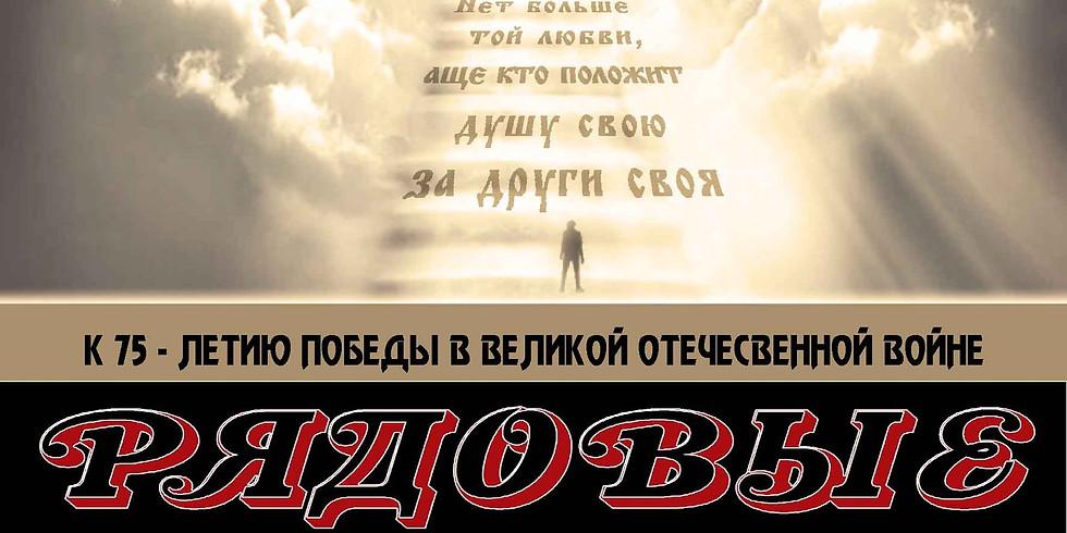 """телеспектакль  """"РЯДОВЫЕ"""" А.Дударев"""