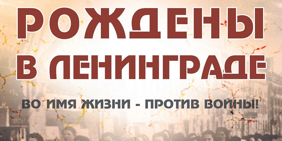 """О.Ф. Берггольц """"РОЖДЕНЫ В ЛЕНИНГРАДЕ"""""""