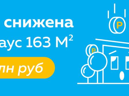 Таунхаус в EcoVille со скидкой в октябре - всего за 5,5 млн. рублей