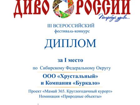 Снегоходная команда от Хрустального