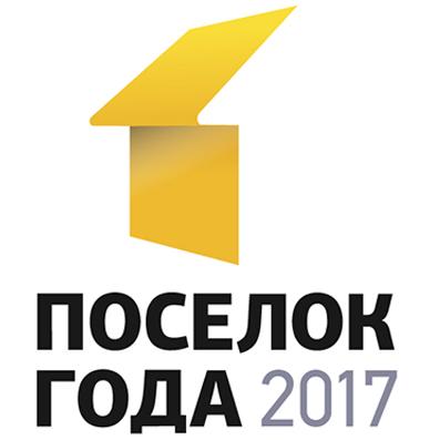 ПОСЕЛОК ГОДА - 2017