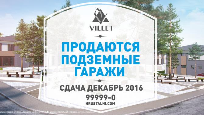 Продаются гаражи на территории Villet