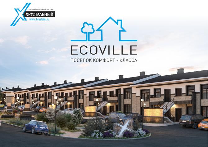 Чем объясняется доступная стоимость жилья в Ecoville?