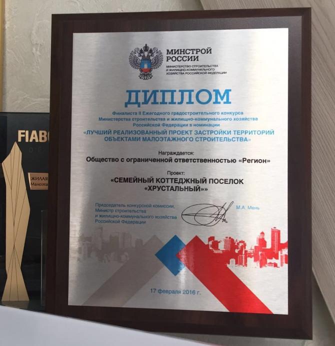 Проект семейного коттеджного поселка «Хрустальный» стал призером конкурса Минстроя России