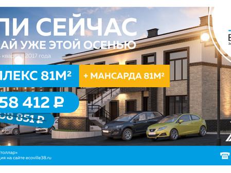 Дуплекс в первой очереди EcoVille со скидкой 150 тысяч рублей!*