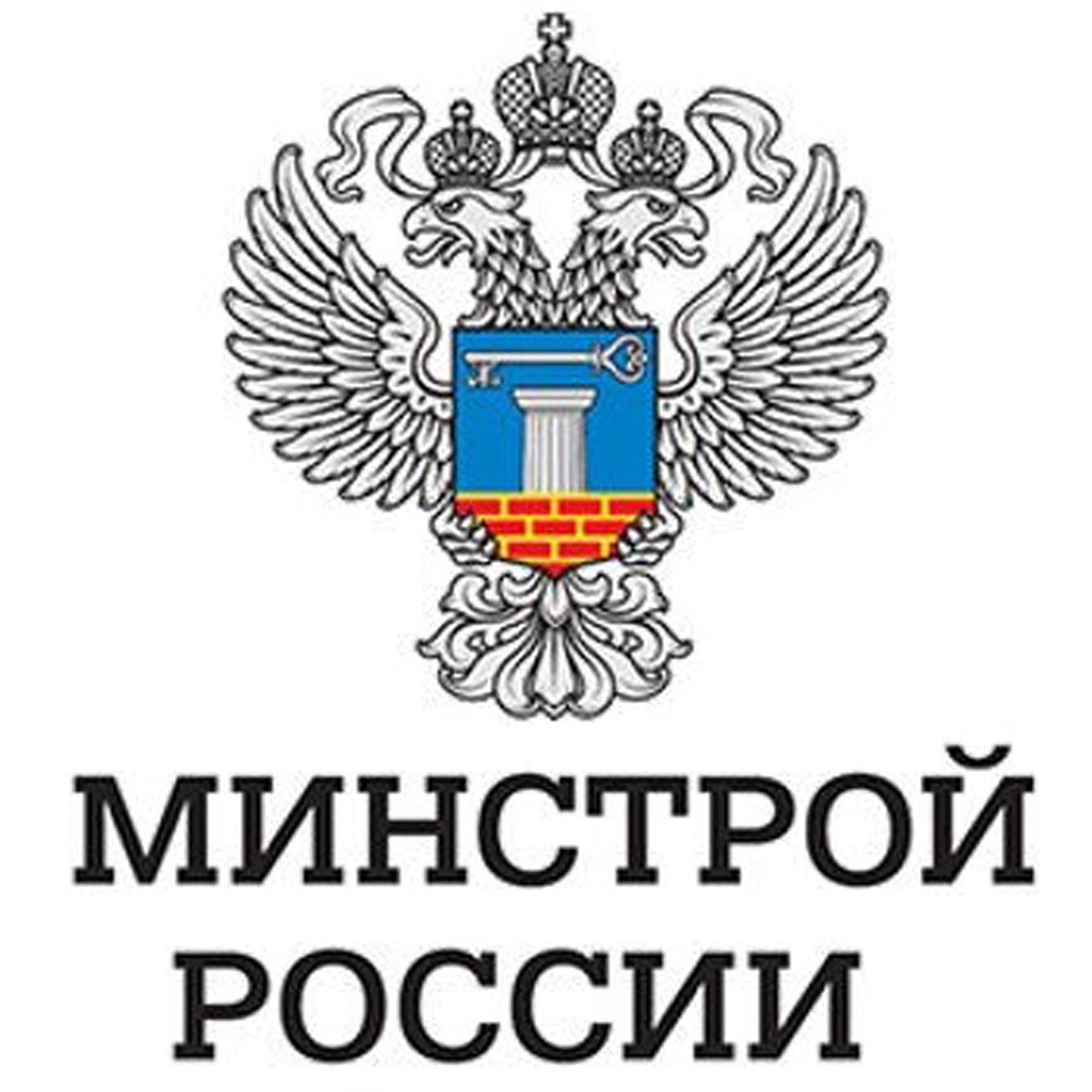 МИНСТРОЙ РОССИИ 2016