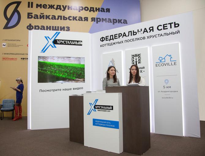 Компания «Хрустальный Девелопмент» приняла участие во II Международной Байкальской Ярмарке Франшиз