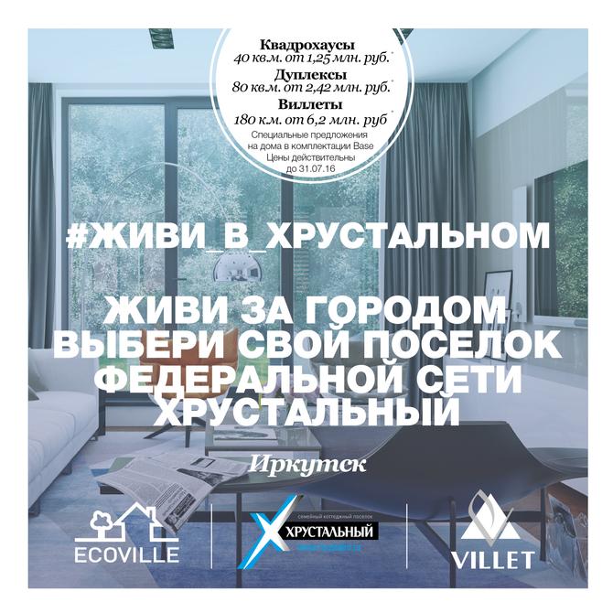 """Проекты Всероссийской сети """"Хрустальный"""""""