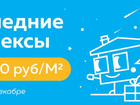 Последние дуплексы в EcoVille по цене от 35,4 тыс.руб. за квадратный метр! Только до Нового года!