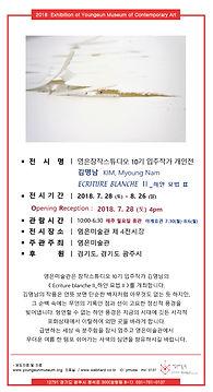 Invitation-KIM Myoung Nam.jpg