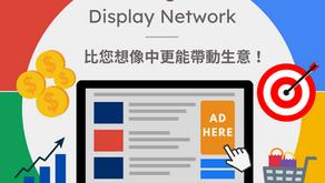 【Digital Marketers 謎思拆解】Google Display Network 廣告,比您想像中更能帶動生意!