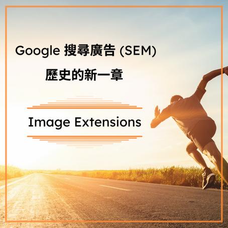 Google 搜尋廣告 (SEM) 寫下歷史新章 - Image Extensions
