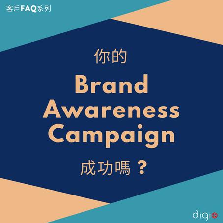 你的 Brand Awareness Campaign 成功嗎?