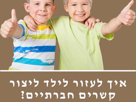 איך לעזור לילד ליצור קשרים חברתיים?