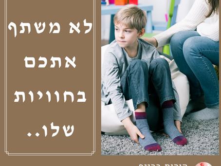 אם הילד לא משתף בחוויותיו – מה לעשות?
