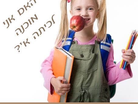 איך לדעת האם הילד שלי מוכן לבית הספר?