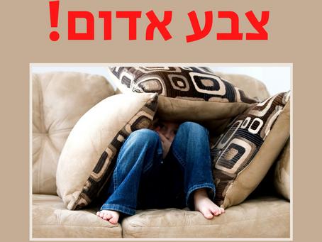 איך לעזור לילדים להתמודד עם מצב בטחוני הקיים?