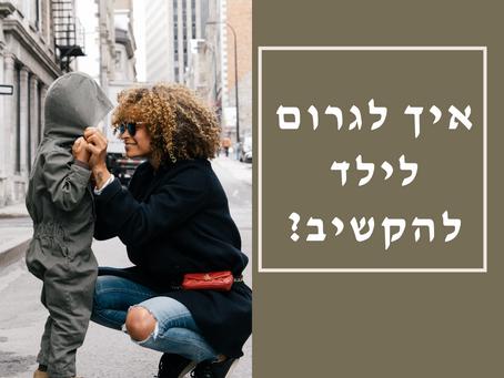 איך לגרום לילד להקשיב – המשך