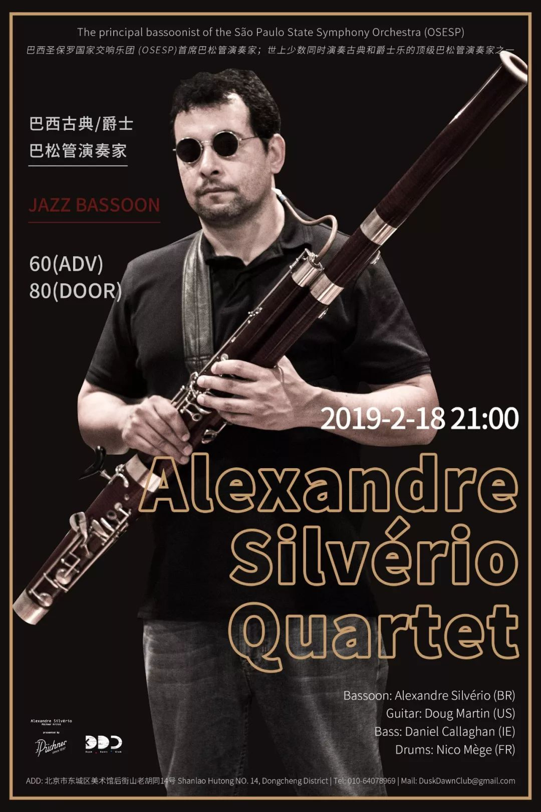 jazz bassoon in china
