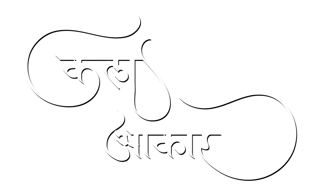 Kalaa Aakar Blank.png