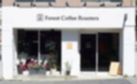 フォレストコーヒーロースターズ