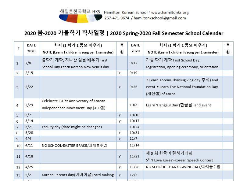 2020 school calendar-1.JPG