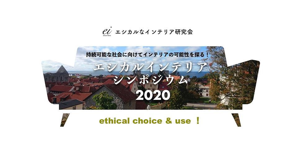 エシカルインテリア シンポジウム 2020