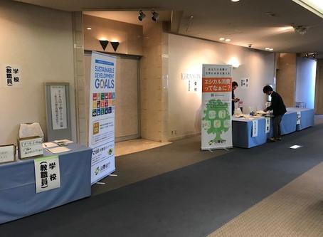 エシカル甲子園2019