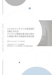 研究活動報告書(表紙).jpg