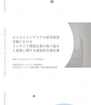 (公社)インテリア産業協会のホームページに研究活動の成果報告書が掲載されました。
