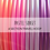 Thumbnail: Pastel Sunset 4 Section Travel Hula Hoop