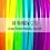 Thumbnail: UV Rainbow (2.0) 6 Section Travel Hula Hoop