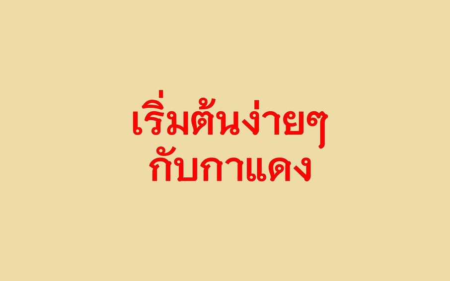 Kadang_present14.png