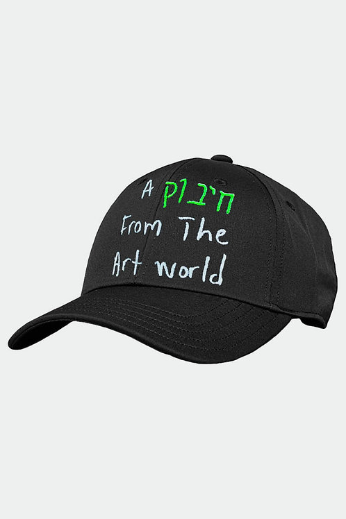 Cap (Hebrew) AHFTAW