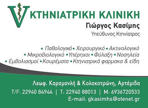 KASIMHS.οκ. ISTOS.jpg