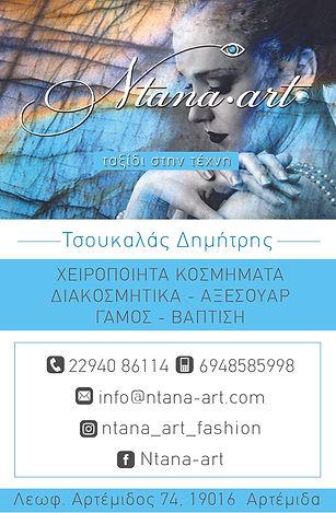 ntana_tetarto.jpg