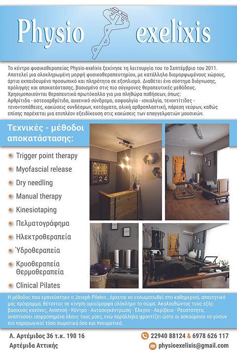 physioexelixis_oloselidi.jpg