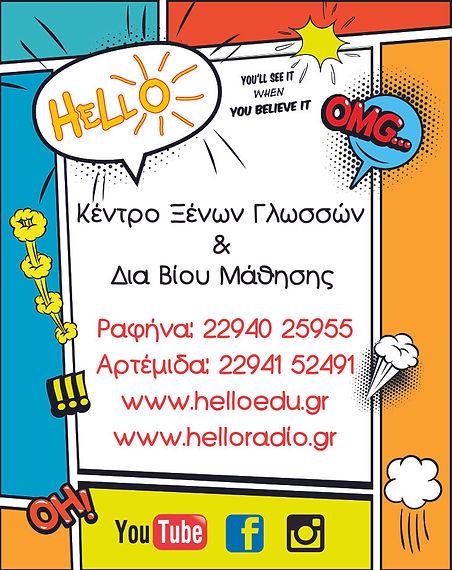 HELLO_6.2x7.jpg