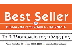 BEST_SELLER_ΟΓΔΟΟ.jpg