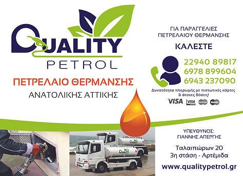 QualityPetrol_Hmiselido.jpg