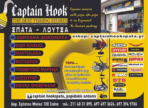 captain_hook_ok.jpg
