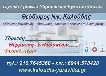 Kaloudis_Ogdoo.jpg