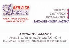 DAFNOS .jpg