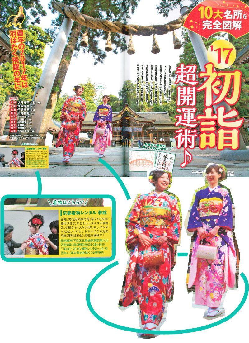 Yumeyakata's Kimono in Kansai Walker 2017 again